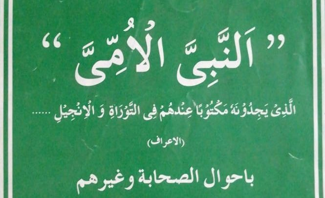 Al Nabi Al Ummi