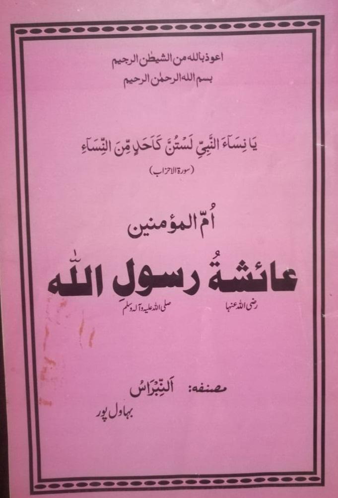 Ummul Mumineen Hazrat Aisha Rasoolillah