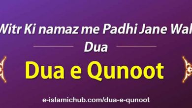 Photo of Dua e Qunoot