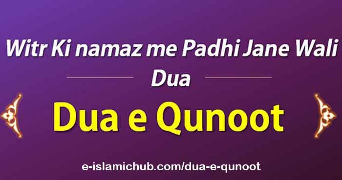 Learn Dua e Qunoot Online